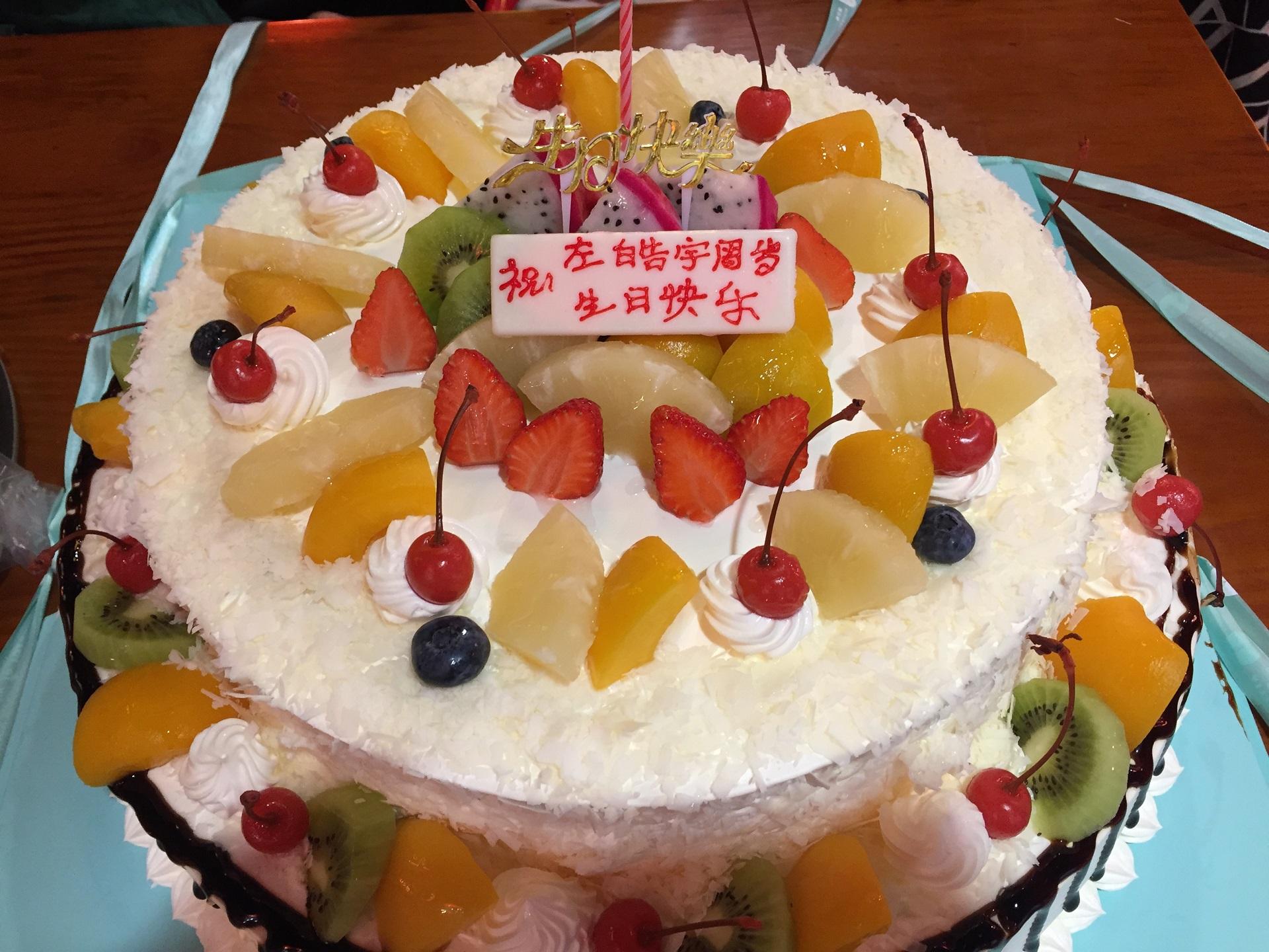 宝贝的生日蛋糕